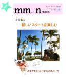本日発売!mm…n(ムムン)マガジン2017春号